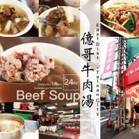 台南市美食 餐廳 中式料理 中式料理其他 億哥牛肉湯(後甲店) 照片