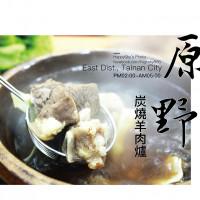 台南市美食 餐廳 火鍋 羊肉爐 原野炭燒羊肉爐 照片