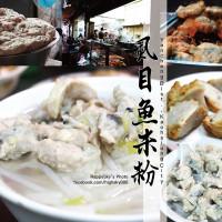 高雄市美食 餐廳 中式料理 麵食點心 大溝頂虱目魚米粉 照片