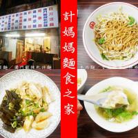 台中市美食 餐廳 中式料理 小吃 計媽媽四川涼麵/麵食之家 照片