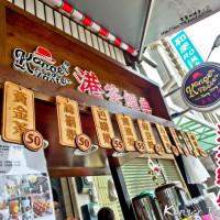 台南市美食 餐廳 異國料理 異國料理其他 港式經典 Konger Taste 照片