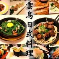 台中市美食 餐廳 異國料理 日式料理 雲鳥日式料理 照片