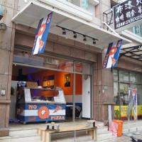 台南市美食 餐廳 異國料理 美式料理 No Q Pizza 美式披薩 長榮店 照片