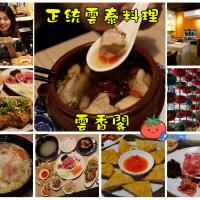 台北市美食 餐廳 異國料理 異國料理其他 云香阁(雲香閣) 照片