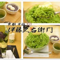 台北市美食 餐廳 烘焙 蛋糕西點 伊藤久右衛門 (台灣台北店) 照片