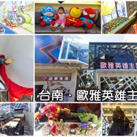 台南市美食 餐廳 異國料理 多國料理 歐雅英雄主題館 照片