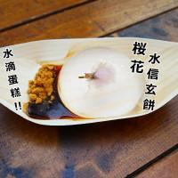 台中市美食 餐廳 飲料、甜品 甜品甜湯 櫻花水信玄餅 照片