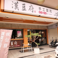 台南市美食 餐廳 飲料、甜品 剉冰、豆花 漢豆府手工豆花 照片