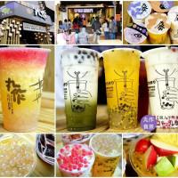 桃園市美食 餐廳 飲料、甜品 飲料專賣店 丸作食茶 (中壢店) 照片