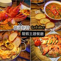 台北市美食 餐廳 異國料理 美式料理 龍波斯特 照片