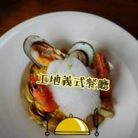 新竹市美食 餐廳 異國料理 義式料理 工地義式餐廳 照片