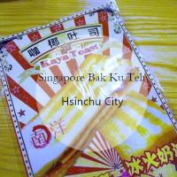 新竹市美食 餐廳 異國料理 異國料理其他 正宗獅城肉骨茶Singapore Bak Ku Teh 照片