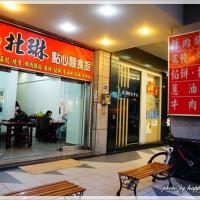 台中市美食 餐廳 中式料理 麵食點心 山北琳點心麵食館 照片