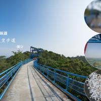 苗栗縣休閒旅遊 景點 景點其他 九華山天空步道 照片