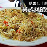 台南市美食 攤販 台式小吃 林師炒飯 照片