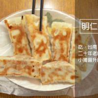 台南市美食 餐廳 中式料理 小吃 明仁鍋貼 照片