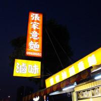 台南市美食 攤販 台式小吃 張家意麵 照片