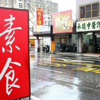 台南市美食 攤販 台式小吃 膳園素食 照片