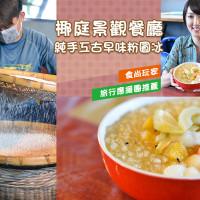 台南市美食 餐廳 中式料理 中式料理其他 椰庭景觀料理 照片