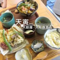 台南市美食 餐廳 異國料理 日式料理 天寅·天麩羅·天丼專賣店 照片