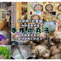 台中市美食 攤販 台式小吃 手作の丸子 照片