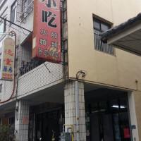 苗栗縣美食 餐廳 中式料理 小吃 上上小吃 照片