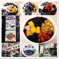 桃園市美食 餐廳 飲料、甜品 陳記養生豆花嫩仙草 照片