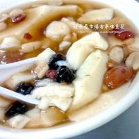 台北市美食 餐廳 飲料、甜品 剉冰、豆花 社子原市場古早味豆花 照片