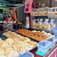 苗栗縣美食 餐廳 烘焙 中式糕餅 新品珍餅舖 照片