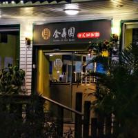 宜蘭縣美食 餐廳 火鍋 涮涮鍋 金鼎園日式涮涮鍋 照片
