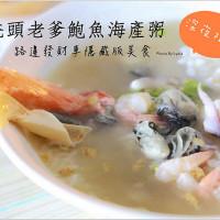台南市美食 攤販 台式小吃 禿頭老爹鮑魚海產粥 照片