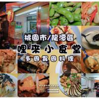 桃園市美食 餐廳 異國料理 多國料理 哩來小食堂 照片