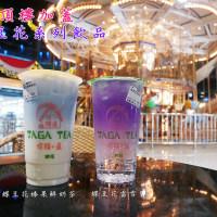 苗栗縣美食 餐廳 飲料、甜品 飲料專賣店 頂樓加蓋中華二店 照片