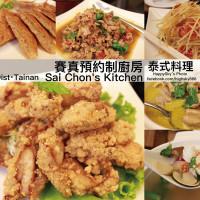 台南市美食 餐廳 異國料理 泰式料理 SCK 賽真預約制廚房 照片