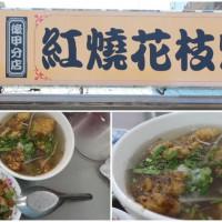 台南市美食 餐廳 中式料理 麵食點心 台南紅燒花枝羹後甲分店 照片