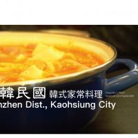 高雄市美食 餐廳 異國料理 韓式料理 大韓民國 韓式家常料理 照片