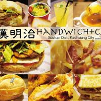 高雄市美食 餐廳 異國料理 美式料理 handwich+CAFE漢明治 照片