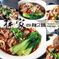 台南市美食 餐廳 中式料理 麵食點心 老孫家四麵2鍋 照片