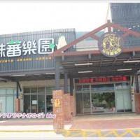 花蓮縣休閒旅遊 景點 觀光工廠 地耕味-玩味蕃樂園 照片