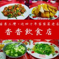 苗栗縣美食 餐廳 中式料理 客家菜 香香飲食店 照片