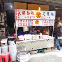 新北市美食 攤販 台式小吃 葉記大腸麵線 照片