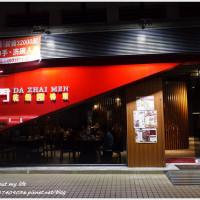 台北市美食 餐廳 中式料理 中式料理其他 大宅門乾鍋鴨頭 台北敦化店 照片