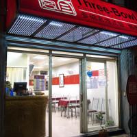 桃園市美食 餐廳 中式料理 粵菜、港式飲茶 参碗宮港式飯麵餐館 照片