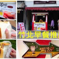 新竹縣美食 餐廳 速食 早餐速食店 朝司暮想肉排蛋土司(竹北博愛店) 照片
