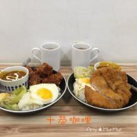 台北市美食 餐廳 異國料理 日式料理 十巷咖哩 照片