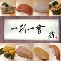 台北市美食 餐廳 異國料理 日式料理 一期一會 鮨壽司店 照片