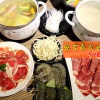 台北市美食 餐廳 異國料理 泰式料理 蘇吉泰式風味鍋 照片