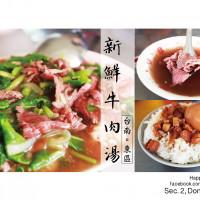 台南市美食 餐廳 中式料理 中式料理其他 東門新鮮牛肉湯 照片