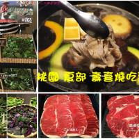 桃園市美食 餐廳 火鍋 火鍋其他 夏部Shabu壽喜燒 (桃園南平店) 照片