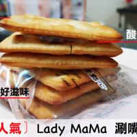 台南市美食 餐廳 烘焙 Lady MaMa 私房點心 照片